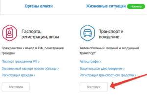 Как оплатить госпошлину за водительское удостоверение через Госуслуги