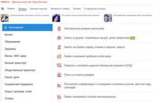 Приложение Android и iOS для доступа к сервисам Госуслуг