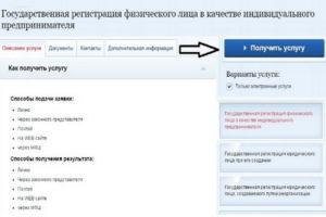Дистанционная регистрация ип через госуслуги заявление о переходе на электронную отчетность в пфр