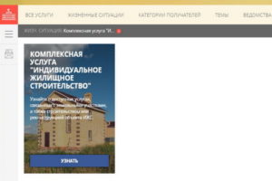 Возможности и сервисы портала Госуслуг московской области