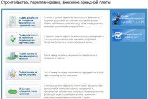 Сервисы портала Государственных услуг в Татарстане на uslugi.tatar.ru