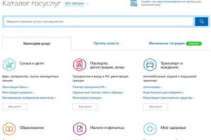 Регистрация физического лица на портале Госуслуги