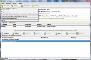 Программа подготовки для государственной регистрации ооо бухгалтерия 1s