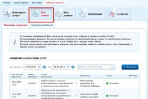 Как с помощью портала Госуслуг проверить готовность документов в Росреестре