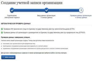 Создание учетной записи организации