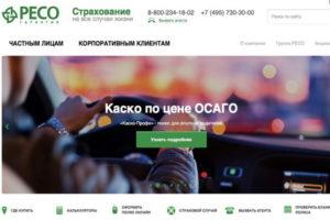 «РЕСО-гарантия» онлайн-калькулятор КАСКО – выбираем «правильную» страховку