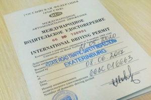Как оформить международные водительские права через портал Госуслуги