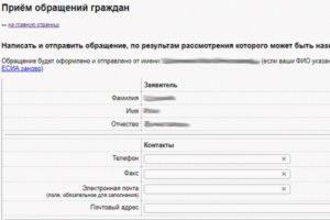 Написать жалобу в Роспотребнадзор через интернет