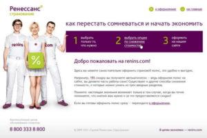 КАСКО от «Ренессанс Страхование» – защита от проверенной компании!