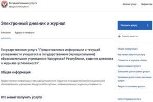Портал госуслуг в Ижевске – электронные сервисы Удмуртской республики каждому!
