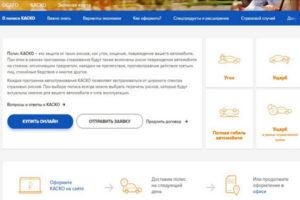 КАСКО от Ингосстраха онлайн – надежно и выгодно!