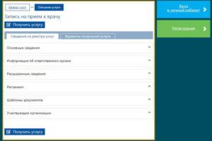 Портал Госуслуг в Самаре – окно в мир электронного правительства!