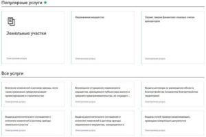 Как зарегистрироваться и пользоваться сайтом департамента городского имущества города Москвы