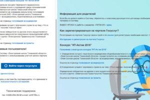 Веб Образование Тюмень
