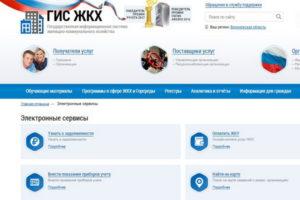 Официальный сайт ГИС ЖКХ – исчерпывающий источник информации в сфере жилищного хозяйства!
