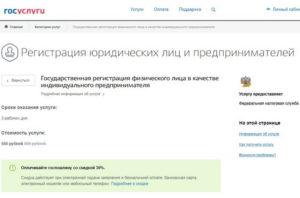 Мфц челябинск регистрация ип порядок заполнения декларации по ндфл за 2019 год