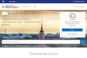 Портал госуслуг в Калуге – оформляем загранпаспорт не выходя из дома?