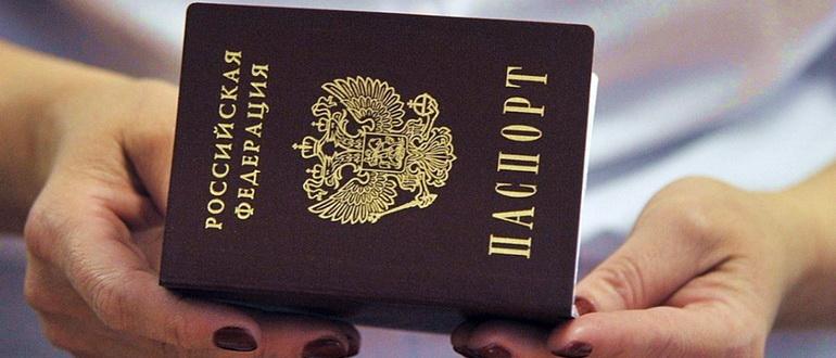 Можно ли поменять российский паспорт в МФЦ и как это сделать в 2019 году