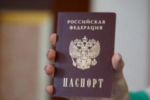 Изображение - Как поменять паспорт через мфц pasport-rf-cherez-mfts-2-300x200
