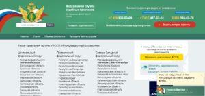 Не официальный сайт ФССП
